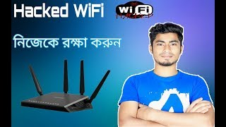 [Bangla/বাংলা] WiFi Hacked | Protect  Yourself| Technical BD