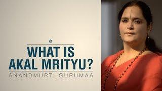 What is Akal Mrityu? | Anandmurti Gurumaa
