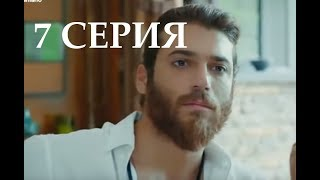 Ранняя пташка 7 серия на русском,турецкий сериал, дата выхода