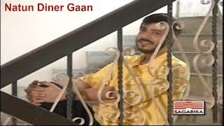 Natun Diner Gaan -  Srikanto Acharya | Bengali Popular Songs