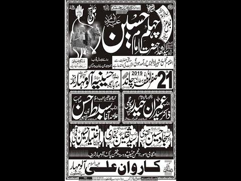 Live Majlis e aza | 21 safar 2019 | Imam Bargah Hussainia Alo Mahar Shareef Sialkot