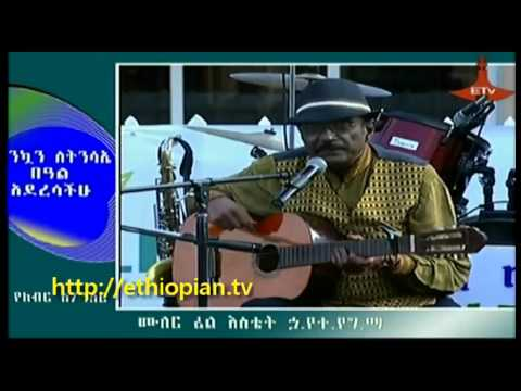 EBC Holiday - Haimanot Alemu at Ethiopian Easter 2013 Celebration