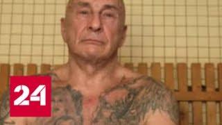 Последний босс русской мафии хочет вернуться на родину - Россия 24