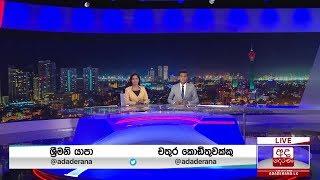 Ada Derana Late Night News Bulletin 10.00 pm - 2019.03.25
