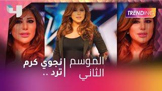 #MBCTrending - حصرياً لـ Trending أجدد أعمال شمس الأغنية العربية نجوى كرم وسبب إجراءها عملية بأنفها