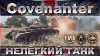 Covenanter: Нелёгкий танк / Обзор британского лёгкого танка IV уровня / WOT: World of Tanks