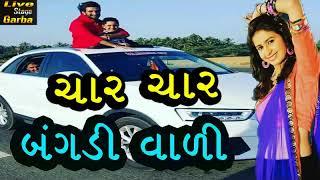 Download Char Bangdi Vadi Gadi REMIX - Gaman Santhal | Popular Gujarati Song | Full Audio | Viral Videos 3Gp Mp4