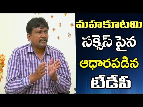journalist Sai About Mahakutami | And Ap Politics | 2019 Elections