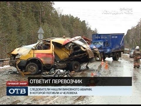 За смерть призывников, погибших в ДТП под Режом, ответит перевозчик