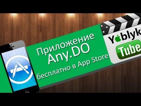Как создавать заметки и задачи на iPhone (приложение Any.DO из App Store)