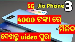 Jio phone 3 Review, Specifications, Launch Date, Processor, 5G SIM In Odia 2019