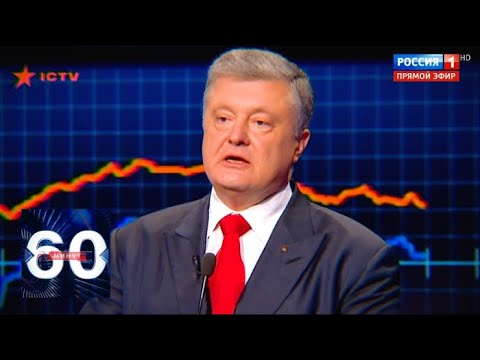 """Порошенко отказался """"варить кашу"""" с Путиным. 60 минут от 19.03.19"""