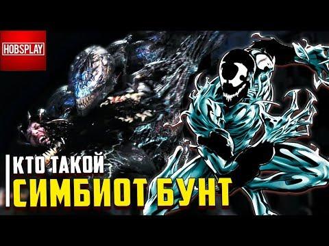 Кто такой Симбиот Бунт / Riot