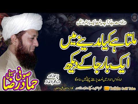Milta Hai Kia Madeenay Mein -saifi Naat By Hamad Raza Saifi video