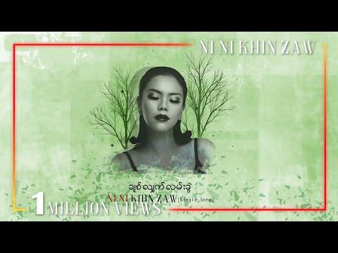 Chit Hlat Lann Kwal  Ni Ni Khin Zaw NEW