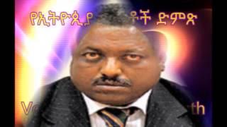 News Ethiopia Wetatoch Dimts December 26, 2016