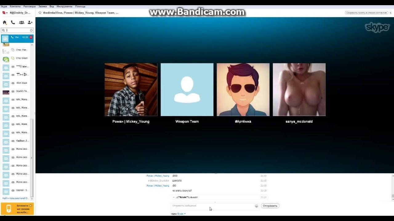 Порно записи скайп 126