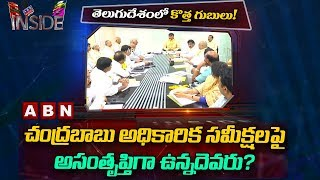 Telangana Poll Result Impact on TDP in Andhra Pradesh | Inside