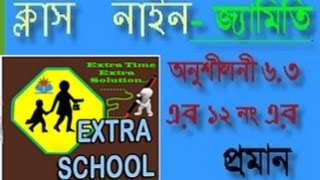 Geometry 6.3  Chapter 12 no Showed Bangla Tutorial  2016