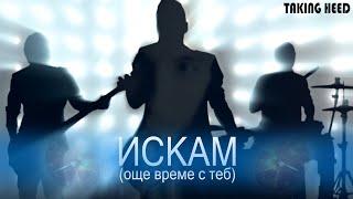 Taking Heed - Искам (още време с теб)