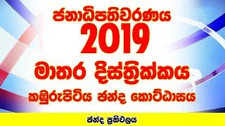 Matara District - Kamburupitiya Electorate | Presidential Election 2019