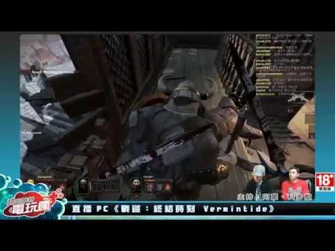 台灣-巴哈姆特電玩瘋(直播)-20151103 《戰鎚:終結時刻 - Vermintide》化身戰士抵禦鼠人入侵
