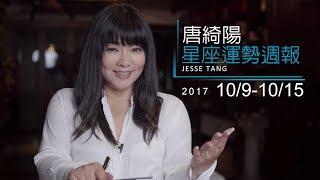 10/09-10/15|星座運勢週報|唐綺陽
