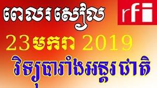 RFI Khmer News Today | Cambodia News Afternoon -23 January 2019
