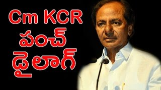 Telangana CM Funny Speech In Different Variations | KCR Meeting With Farmers Over Loan Waiver