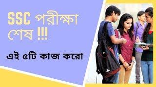এসএসসি পরীক্ষা শেষ !!! এই ৫টি কাজ করো  🔥🔥 Jhankar Mahbub