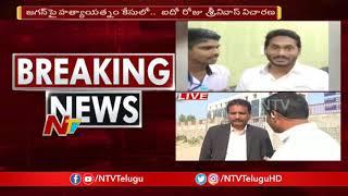NIA Interrogation Continues over Jagan Attack Case in Hyderabad | NTV