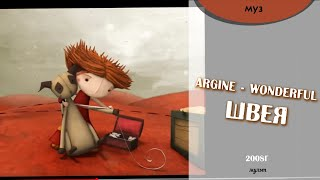 Argine - Wonderful  2008г. швея.