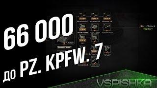 66 000 опыта до Pz. Kpfw. VII с 13:30