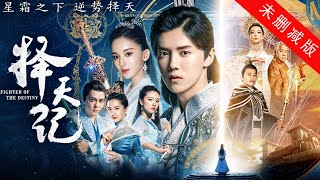 Fighter of The Destiny 01 (Starring: Luhan, Coulee Nazha) [no-cut version]