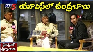 AP CM Chandrababu Exclusive Interview From United Nations