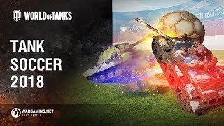 World of Tanks - Tank Soccer 2018