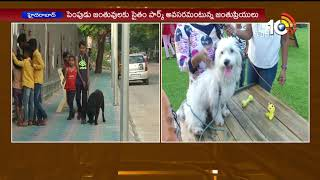 కుక్కల పార్కు | GHMC Launched Dogs Park at Gachibowli | Hyderabad | Bharat Today