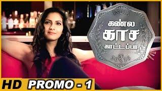 Kannula Kaasa Kaattappa | Promo | Teaser | Arvind Akash | Chandini | Yogi babu | kalyan | KKK