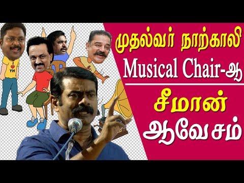 முதல்வர் நாற்காலி Musical Chair-ஆ சீமான் ஆவேசம் tamil news today latest tamil news
