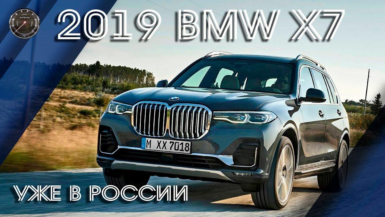 Новый 2019 BMW X7 G07 уже в РОССИИ - ПОЛНЫЙ ОБЗОР БМВ Х7 2019 года