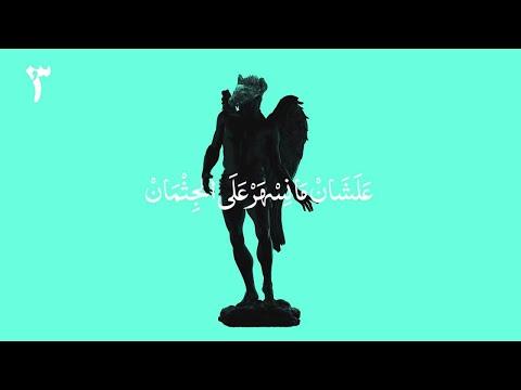 Mashrou3 Leila - Maghawir