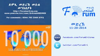 Eritrean FORUM: Radio Program - ድምጺ መድረኽ - መደብ መንእሰያት Thursday 20, November 2014