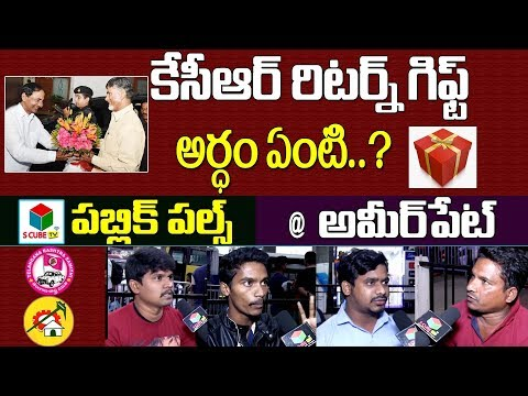 Public Pulse @Ameerpet   KCR Return Gift   Next CM AP   Andhra Elections   Chandrababu   KCR