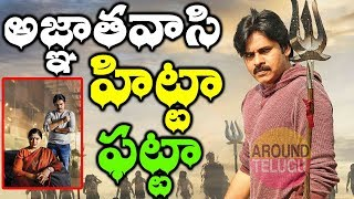 అజ్ఞాతవాసి రివ్యూ ...Agnyaathavaasi (Agnathavasi) Review...Pawan Kalyan..Latest Telugu Cinema
