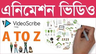 How To Make Whiteboard  Animation Video [Bangla]