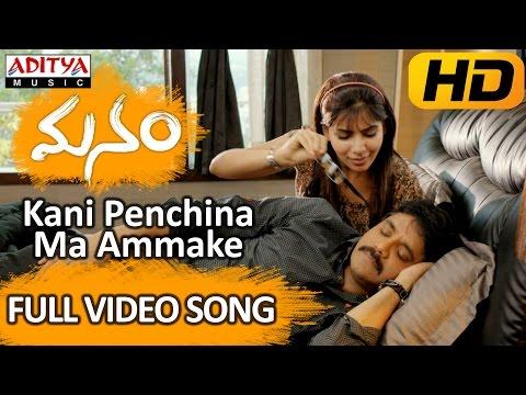 Kani Penchina Ma Ammake Full Video Song || Manam Movie || Nagarjuna, Naga Chaitanya,samantha video