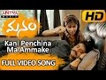Download Kani Penchina Ma Ammake Full  Song || Manam Movie || Nagarjuna, Naga Chaitanya,Samantha MP3 song and Music Video