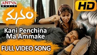 Kani Penchina Ma Ammake Full Video Song || Manam Movie || Nagarjuna, Naga Chaitanya,Samantha