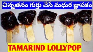 Tamarind Lollypop/evening snacks/This video will bring back your childhood memories