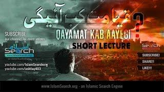 Qayamat kab aayegi (Short Video) ┇ قیامت کب آئیگی ┇ Qayamat ki nishaniyan ┇ #Qayamat ┇ IslamSearch
